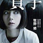 『貞子』(牧野修)_書評という名の読書感想文