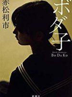 『ボダ子』(赤松利市)_書評という名の読書感想文
