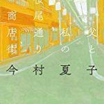 『父と私の桜尾通り商店街』(今村夏子)_書評という名の読書感想文