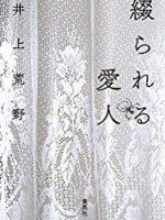 『綴られる愛人』(井上荒野)_書評という名の読書感想文