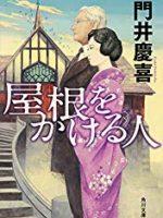 『屋根をかける人』(門井慶喜)_書評という名の読書感想文
