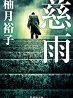 『慈雨』(柚月裕子)_書評という名の読書感想文