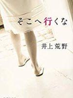 『そこへ行くな』(井上荒野)_書評という名の読書感想文