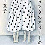 『むらさきのスカートの女』(今村夏子)_書評という名の読書感想文