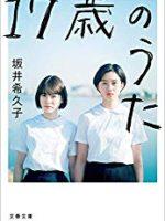 『17歳のうた』(坂井希久子)_書評という名の読書感想文