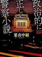 『政治的に正しい警察小説』(葉真中顕)_書評という名の読書感想文
