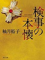 『検事の本懐』(柚月裕子)_書評という名の読書感想文