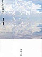 『四月になれば彼女は』(川村元気)_書評という名の読書感想文