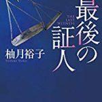 『最後の証人』(柚月裕子)_書評という名の読書感想文