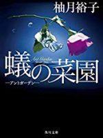 『蟻の菜園/アントガーデン』(柚月裕子)_書評という名の読書感想文
