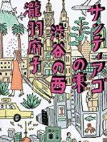 『サンティアゴの東 渋谷の西』(瀧羽麻子)_書評という名の読書感想文