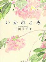 『いかれころ』(三国美千子)_書評という名の読書感想文