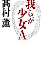 『我らが少女A』(高村薫)_書評という名の読書感想文