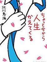 『ちょっと今から人生かえてくる』(北川恵海)_書評という名の読書感想文