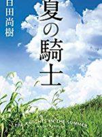 『夏の騎士』(百田尚樹)_書評という名の読書感想文