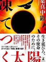 『凍てつく太陽』(葉真中顕)_書評という名の読書感想文