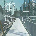 『白い衝動』(呉勝浩)_書評という名の読書感想文