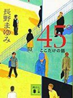 『45°ここだけの話』(長野まゆみ)_書評という名の読書感想文