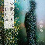 『五つ数えれば三日月が』(李琴峰)_書評という名の読書感想文