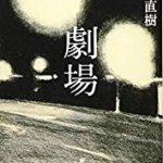 『劇場』(又吉直樹)_書評という名の読書感想文
