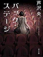 『バック・ステージ』(芦沢央)_書評という名の読書感想文