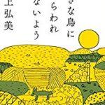 『大きな鳥にさらわれないよう』(川上弘美)_書評という名の読書感想文