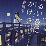 『明るい夜に出かけて』(佐藤多佳子)_書評という名の読書感想文