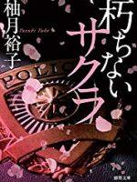 『朽ちないサクラ』(柚月裕子)_書評という名の読書感想文