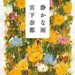 『静かな雨』(宮下奈都)_書評という名の読書感想文