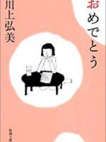 『おめでとう』(川上弘美)_書評という名の読書感想文