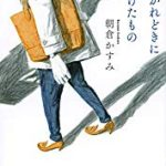 『たそがれどきに見つけたもの』(朝倉かすみ)_書評という名の読書感想文