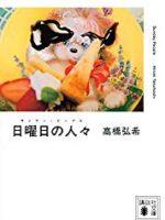 『日曜日の人々/サンデー・ピープル』(高橋弘希)_書評という名の読書感想文