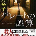 『パレートの誤算』(柚月裕子)_書評という名の読書感想文