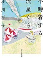『不時着する流星たち』(小川洋子)_書評という名の読書感想文