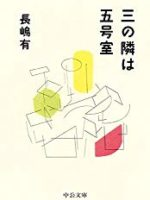 『三の隣は五号室』(長嶋有)_あるアパートの一室のあるある物語