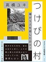 『つけびの村』(高橋ユキ)_最近話題の一冊NO.1