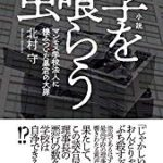 『小説 学を喰らう虫』(北村守)_最近話題の一冊NO.2