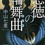『悪徳の輪舞曲(ロンド)』(中山七里)_シリーズ最高傑作を見逃すな!