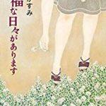 『幸福な日々があります』(朝倉かすみ)_恋とは結婚とは、一体何なのか?