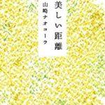 『美しい距離』(山崎ナオコーラ)_この作品に心の芥川賞を(豊崎由美)