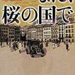 『また、桜の国で』(須賀しのぶ)_これが現役高校生が選んだ直木賞だ!