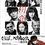 『初恋』(大倉崇裕)_世界29の映画祭が熱狂!  渾身の小説化