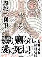 『犬』(赤松利市)_第22回大藪春彦賞受賞作
