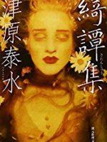 『綺譚集』(津原泰水)_読むと、嫌でも忘れられなくなります。