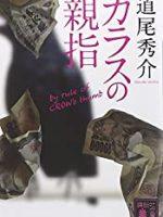 『カラスの親指』(道尾秀介)_by rule of CROW's thumb