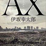 『AX アックス』(伊坂幸太郎)_恐妻家の父に殺し屋は似合わない