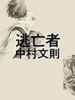 『逃亡者』(中村文則)_山峰健次という男。その存在の意味
