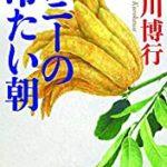 『アニーの冷たい朝』(黒川博行)_黒川最初期の作品。猟奇を味わう。