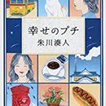 『幸せのプチ』(朱川湊人)_この人の本をたまに読みたくなるのはなぜなんだろう。