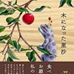 『木になった亜沙』(今村夏子)_圧倒的な疎外感を知れ。